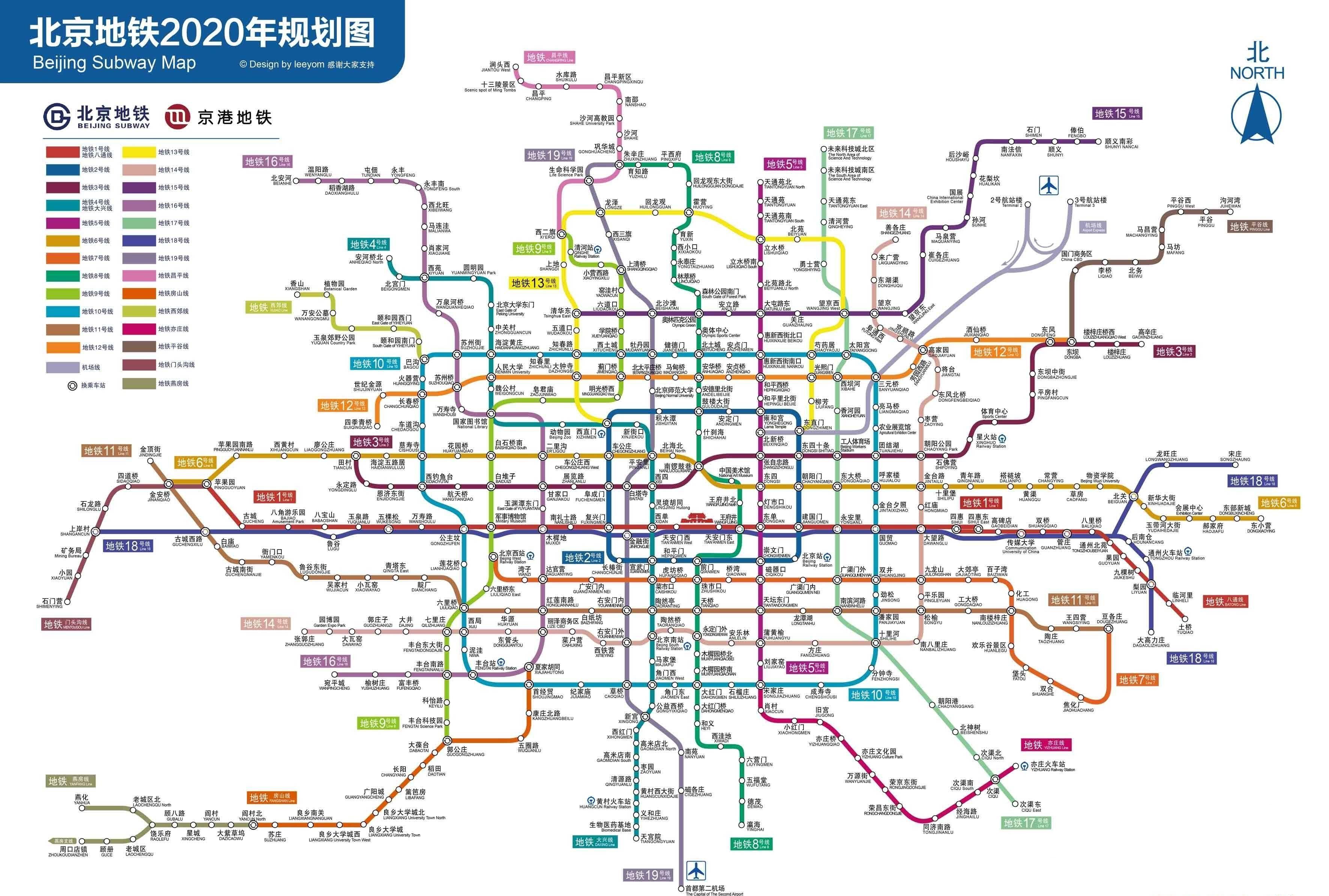 北京地铁2020年规划图